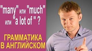 """Что лучше использовать: """"many, much"""" или """"a lot of""""? Уроки Английского #2   Константин Ганушевич"""