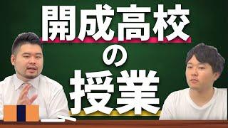【開成高校#6】開成の授業だけで東大受験に合格できるの?