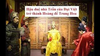 Hậu duệ nhà Trần của Đại Việt trở thành Hoàng đế Trung Hoa là ai | Bạn có biết