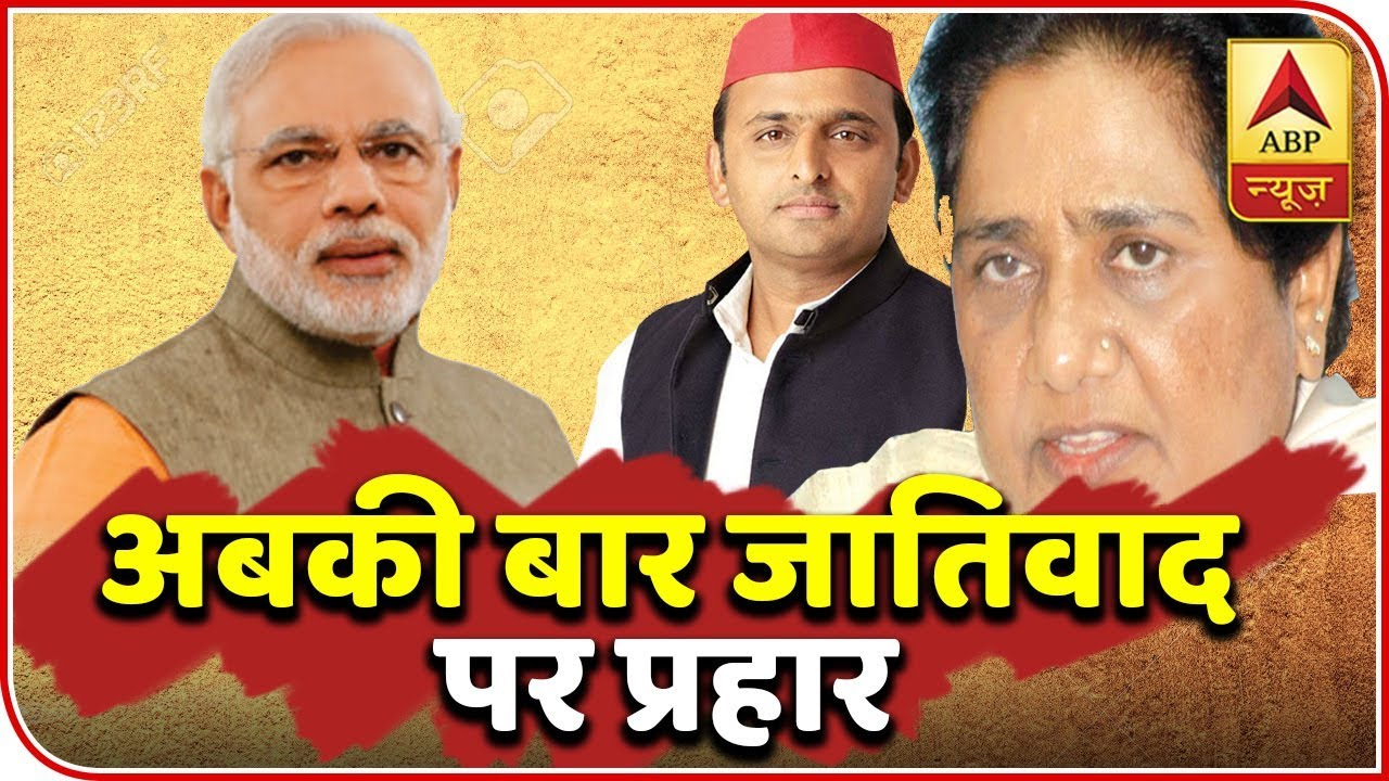 Caste-Based Politics Gains Heat Before 2019 Elections | ABP News