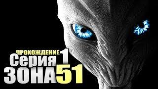 ЗОНА 51. ПРИШЕЛЬЦЫ. ХОРРОР. - Серия 1 - Прохождение Area 51