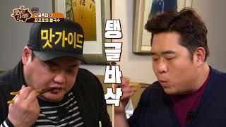 김프로의 8초 매직쇼 [맛있는 녀석들 Tasty Guys] 158회