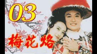 『梅花烙』EP03 (馬景濤、陳德容、沈海蓉 魯文、岳躍利) _1993年