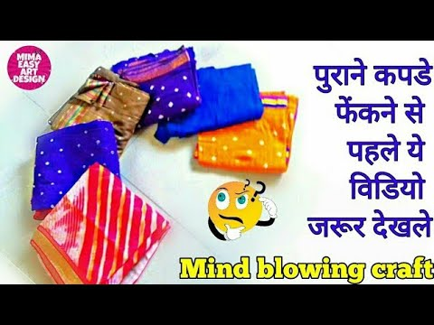 Best use of waste cloth | old cloth recycling idea |old cloth reuse |sewing projects |stitching idea