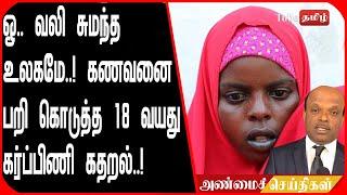 ஓ.. வலி சுமந்த உலகமே..! கணவனை பறி கொடுத்த 18 வயது கர்ப்பிணி கதறல்..!