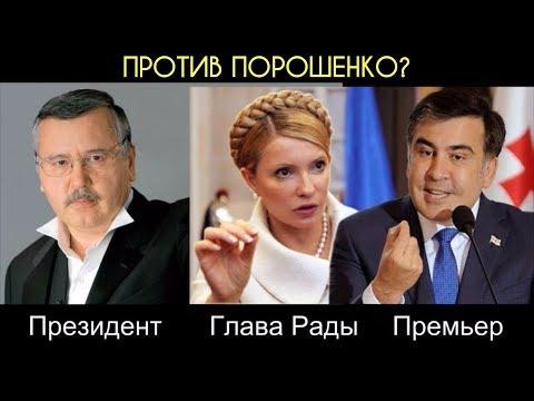Гриценко — президент, Саакашвили — премьер, Тимошенко — спикер, Порошенко — тюрьма