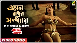 Emon modhur sandhyay | এমন মধুর সন্ধায় । Bengali Movie Ekanta Apan | একান্ত আপন