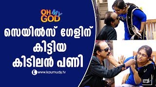 Download OMG! Sales girl gets fooled   Funny Video   Oh My God   Latest Episode Mp3