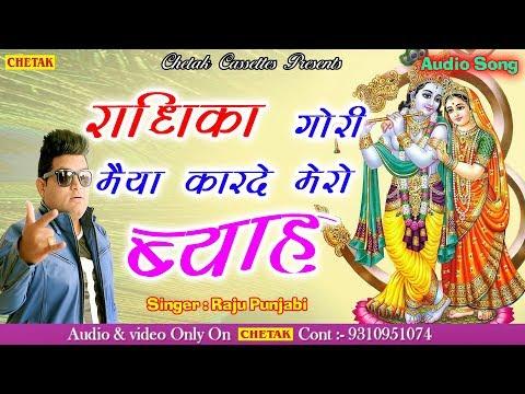 Radhika Gori Se Biraj Ki Chori Se | Baal Leela |राधिका गोरी से बिरज की छोरी से# Raju Punjabi