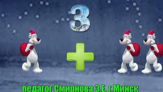 Состав числа 3 педагог Смирнова Э Е  г Минск