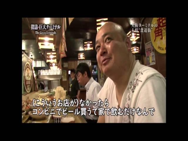 大阪駅前、新梅田食堂街 【サラリーマン居酒屋 大阪屋】