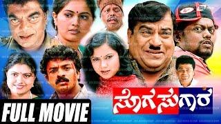 Sogasugara – ಸೊಗಸುಗಾರ | Kannada Full Movie | FEAT. Jayasurya, Nisha, Srinath, Doddanna, Sadhu Kokila