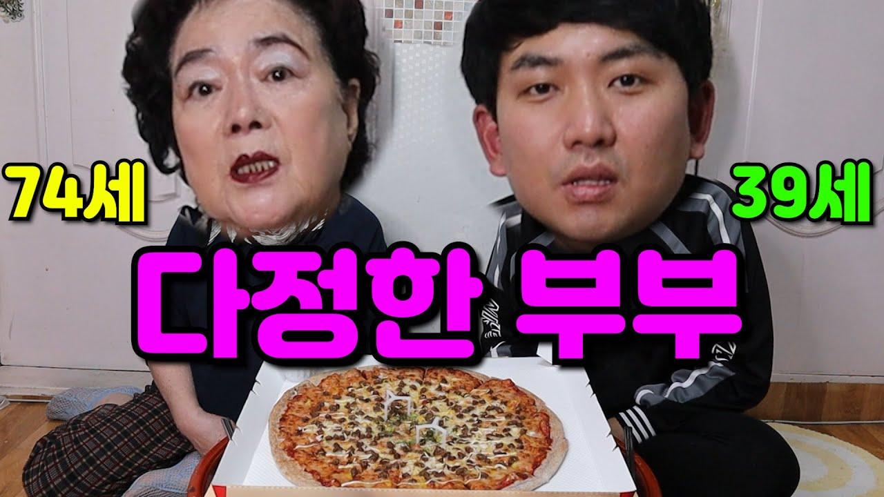 다정한부부 먹방mukbang 불고기피자먹방 Bulgogi pizza