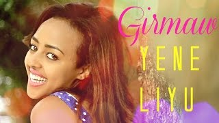 Girmaw Admasu - Yene Liyu ( Ethiopian Music )
