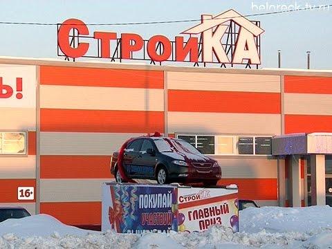 Розыгрыш автомобиля гипермаркетом Стройка