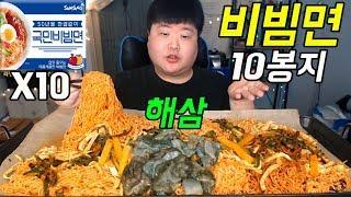 국민비빔면10봉지 해삼까지[직접잡음]먹방 만능방송 MU…
