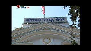 नयांलाई मौका नदिन राष्ट्र बैंकका पुराना कर्मचारीको चाल – NEWS24 TV