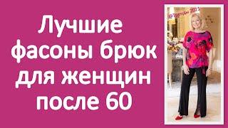 Лучшие фасоны брюк для женщин после 60