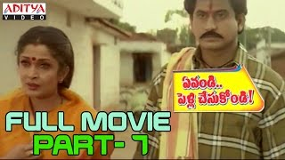Evandi Pelli Chesukondi Telugu Movie Part 7/13 - Suman, Ramya Krishna,Vineeth, Raasi