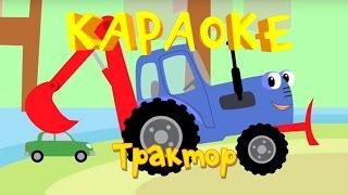 Трактор - развивающая мультики про машинки - теремок тв: караоке - песенки для детей