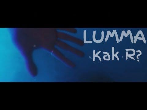 Смотреть клип Lumma - Как Я?