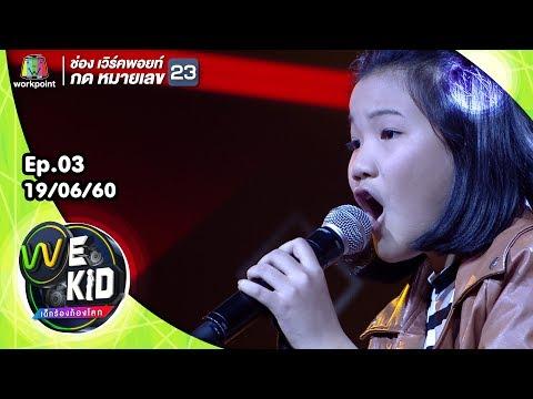 ย้อนหลัง เพลง ใจนักเลง | น้องมิกิ | Wekid thailand เด็กร้องก้องโลก