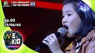 เพลง ใจนักเลง | น้องมิกิ | We Kid Thailand เด็กร้องก้องโลก