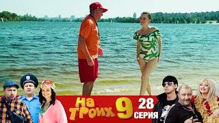 ▶️ На Троих 9 сезон 28 серия