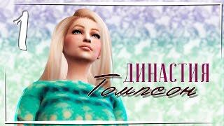 The Sims 4 / Династия Томпсон #1