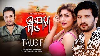 Download Valobasha Daw - Tausif   Pritom Khan   Priyanka Zaman   New Music  2018 MP3 song and Music Video
