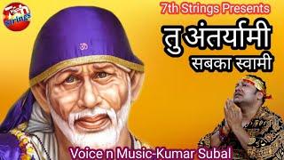 Tu Antaryami Sab ka Swami