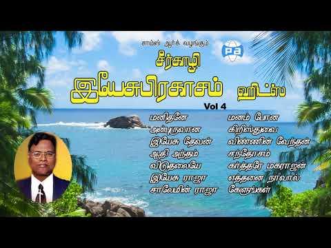 சீர்காழி இயேசுபிரகாசம் ஹிட்ஸ்,  Seerkali yesuprakasam hits , Tamil christian songs