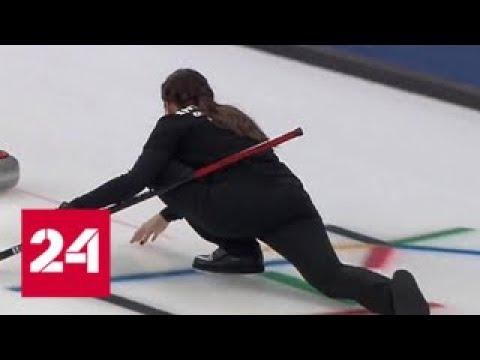 Российские керлингисты чуть не опоздали за первой олимпийской победой - Россия 24