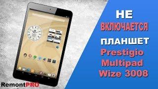 Не включается планшет Prestigio Multipad Wize 3008