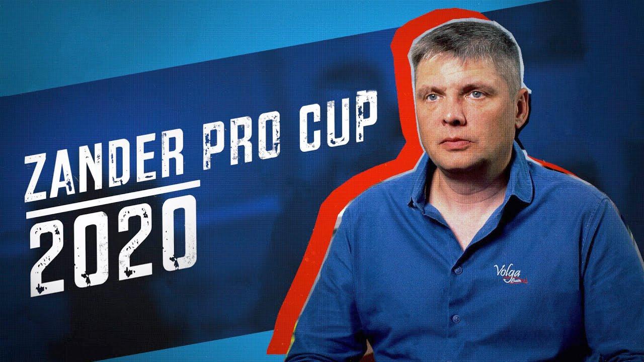 Zander Pro Cup 2020 - судьба турнира этого года