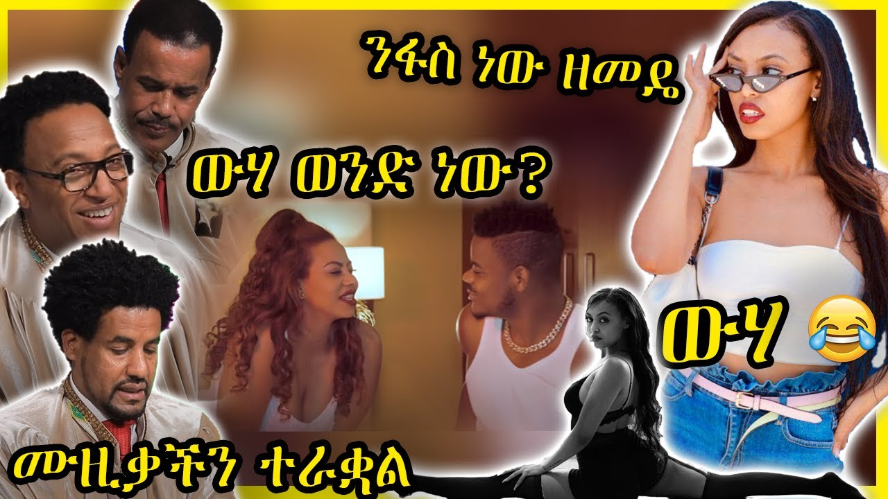 Ethiopian Funny videos Week 43