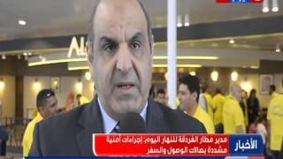 مدير مطار الغردقة: نشهد إجراءات تفتيشية صارمة منذ سقوط الطائرة الروسية.. (فيديو)