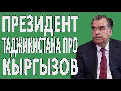 Президент Таджикистана про КЫРГЫЗОВ и другие #новости2019 #политика #Кыргызстан #Жириновский
