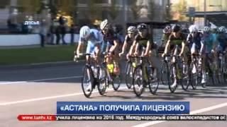 "Велокоманда ""Астана"" получила лицензию"