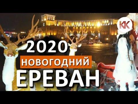 Армения. Ереван 2020. Новогодний Ереван. ПЕРВЫЙ СНЕГ! Капитан Крым