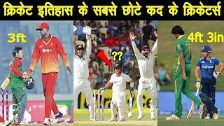 छोटे क्रिकेटर्स के बड़े रिकार्ड्स// Top 10 shortest players in cricket history/ pinfact cricket