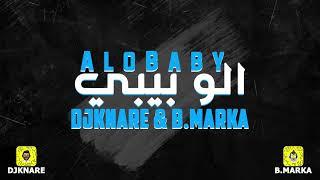 Alo Baby Dj Knare And B Marka الو بيبي ديجي كناري و بي ماركه