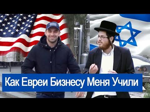 Как Евреи Научили