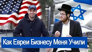 Как Евреи Научили меня Финансовой Грамотности и Бизнесу