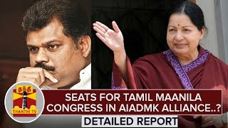 Detailed Report : Seats For Tamil Maanila Congress in AIADMK Alliance..? | Thanthi Tv