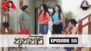 Thuththiri  | Episode 55 | Sirasa TV 28th August 2018 [HD] Thumbnail