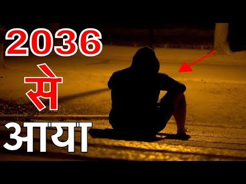 TIME TRAVEL 2036 IN HINDI || 2036 से आया इंसान  || 2036 TIME TRAVEL || TIME TRAVELING IN HINDI