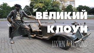 Intermediate Russian. Listen & Respond: Великий клоун