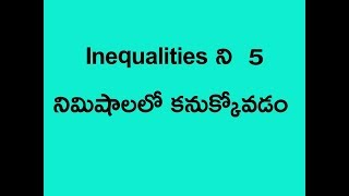 Inequalities reasoning in 5 min we can learn in Telugu