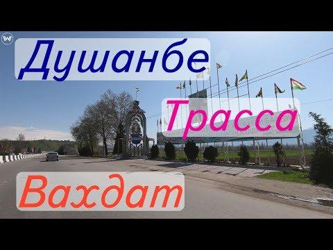 Трасса Душанбе - Вахдат